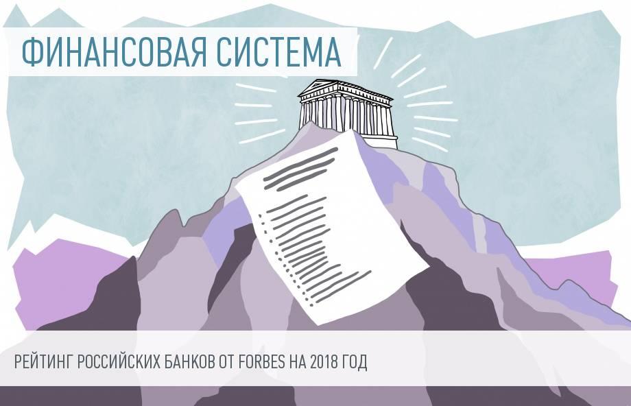 Forbes опубликовал ТОП-100 надежных российских банков