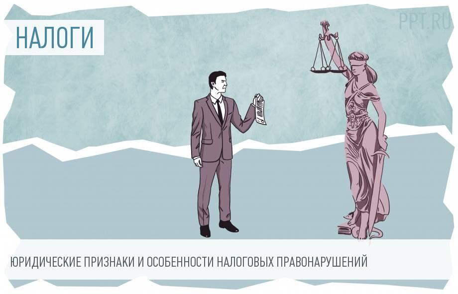 Налоговые правонарушения: понятие, признаки, состав