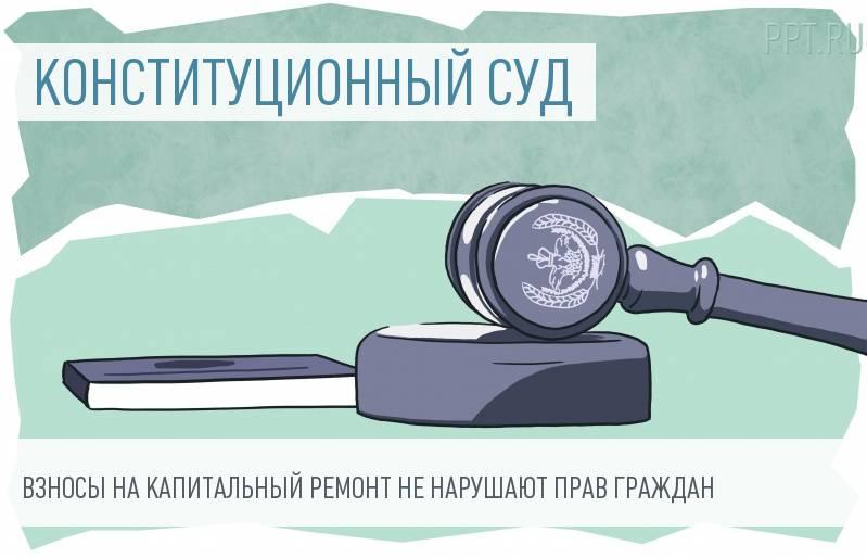 Конституционный Суд оставил в силе взносы на капремонт