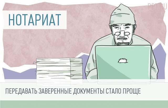Нотариусы привыкают к интернету