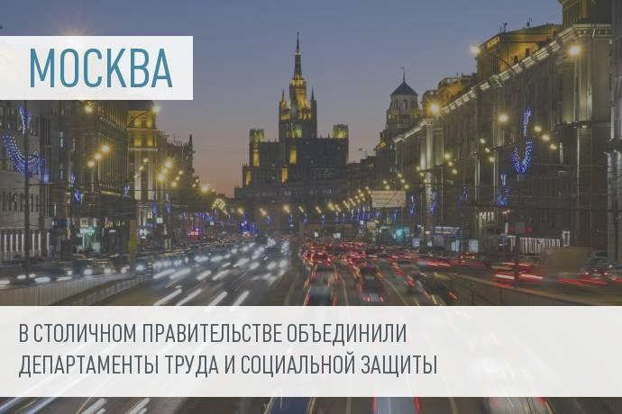 В Москве объединили департамент труда и департамент социальной защиты