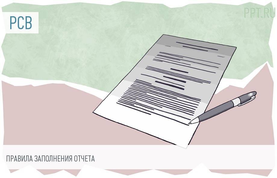 Образец заполнения формы РСВ за 3 квартал 2018 года