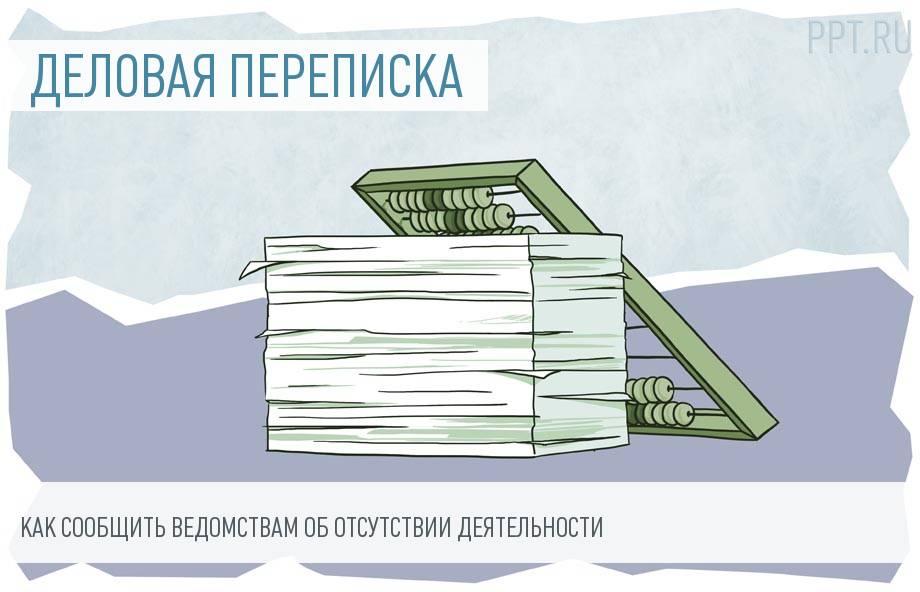 Письмо в налоговую об отсутствии деятельности —образец 2020