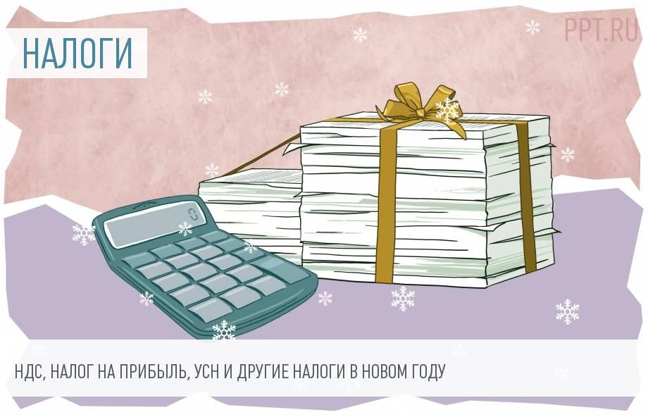 Изменения в налоговом законодательстве с 1 января 2019 года в России
