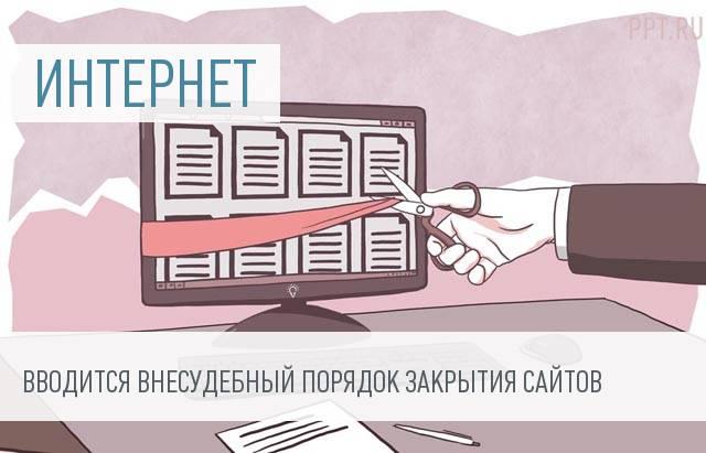 Государственная дума приняла закон облокировке «зеркал» пиратских интернет-ресурсов