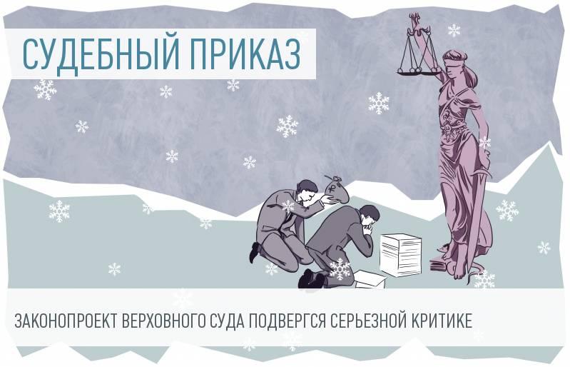 Чиновники не поддерживают введение судебного приказа по налоговым и административным долгам