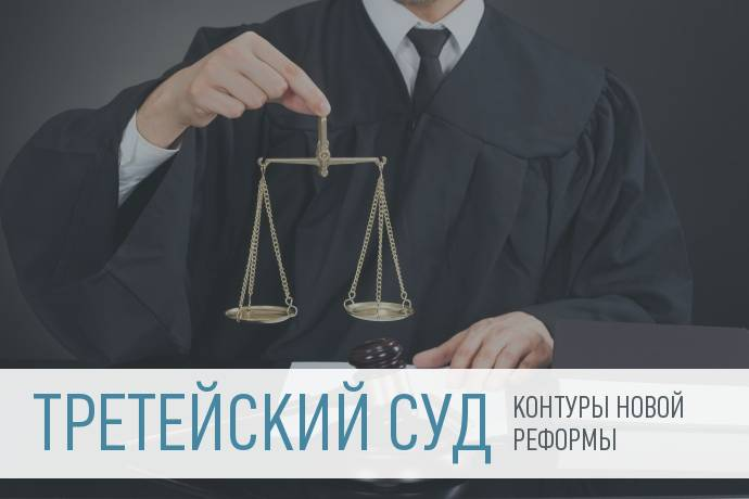 Третейские суды: от карманных к государственным