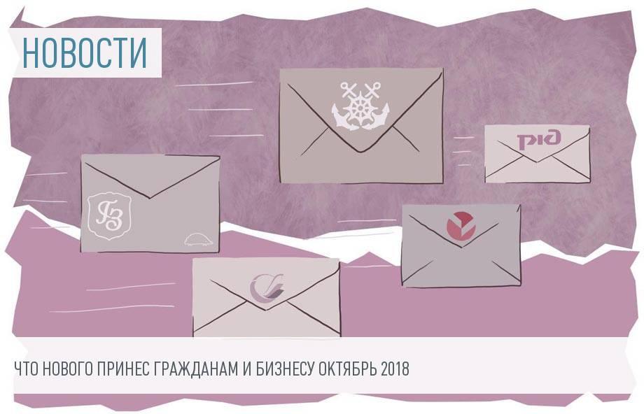 10 важных изменений в жизни россиян в октябре 2018 года