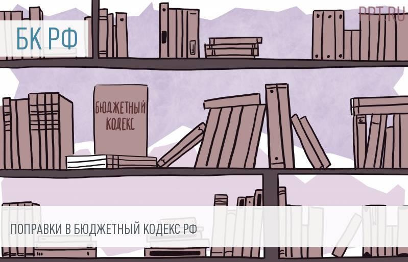 Новая редакция Бюджетного кодекса РФ