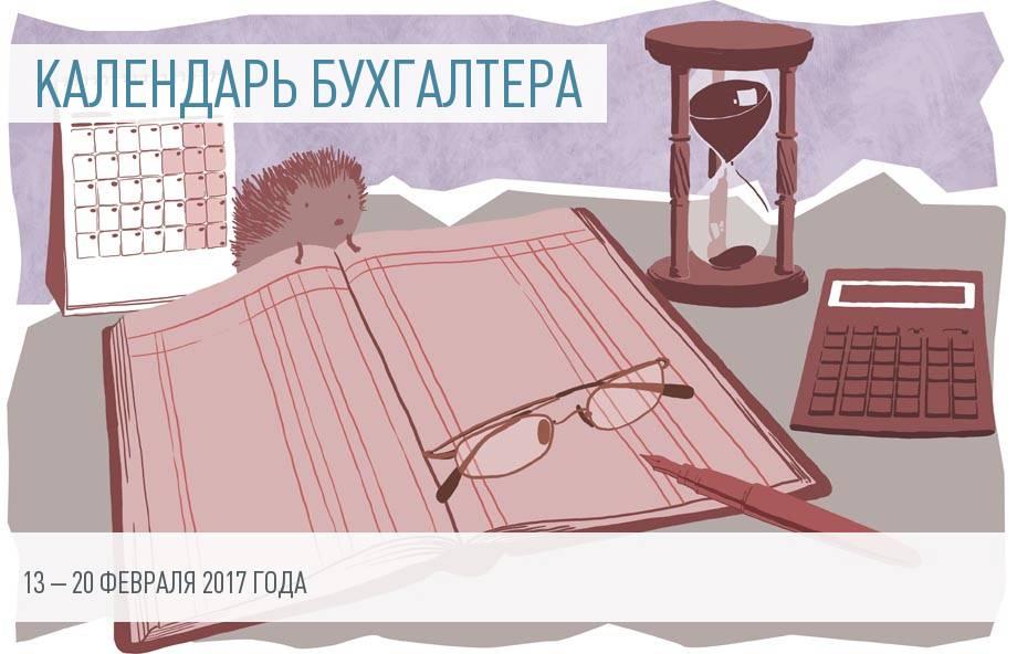Календарь бухгалтера на 13 – 20 февраля 2017 года