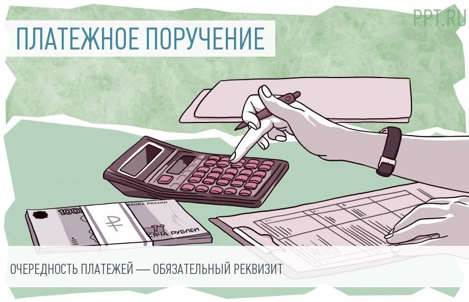 Очередность платежа в платежном поручении 2019