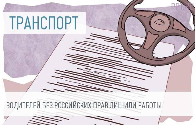 Иностранные водители должны иметь права российского образца