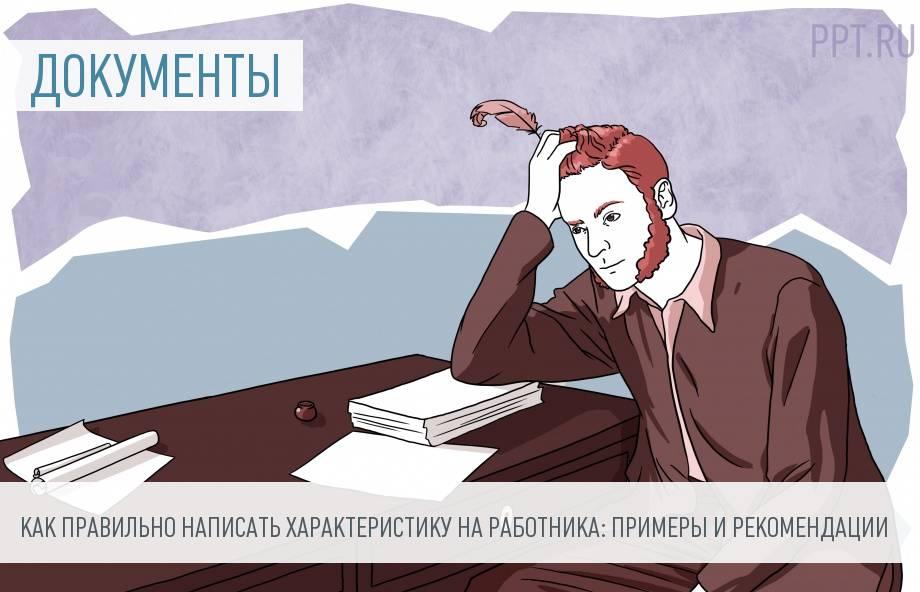 Образец характеристики на работника с места работы: зачем нужна и как правильно составить