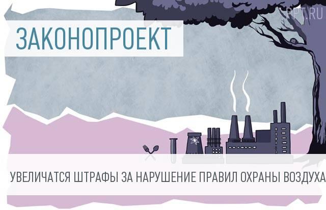 Штрафы за несанкционированное загрязнение воздуха поднимут до 1 млн рублей