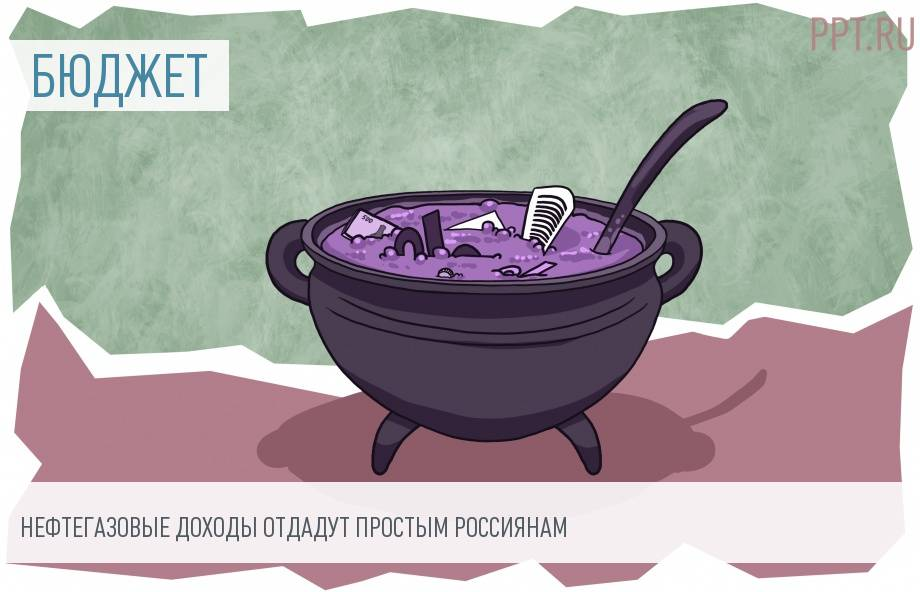 Нефтяные деньги хотят поделить между гражданами: каждому по 10 000 рублей