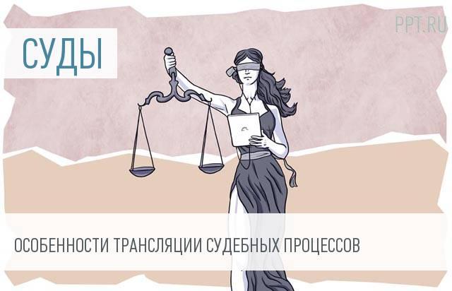 Утвержден порядок трансляции судебных заседаний в интернете