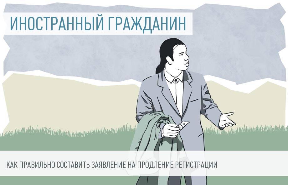 Как иностранному гражданину продлить регистрацию в РФ