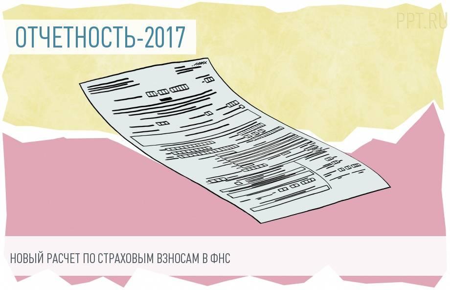 Образец заполнения формы РСВ за IV квартал 2017 года