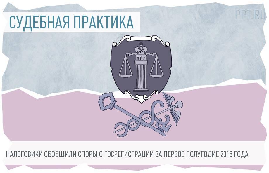 ФНС России обобщила судебную практику по спорам о госрегистрации юридических лиц и ИП
