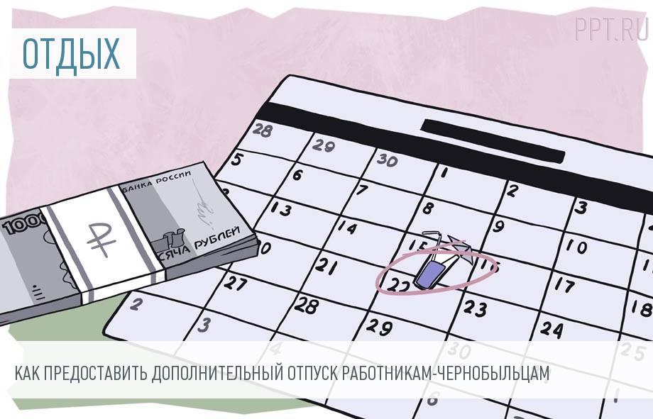 Образец приказ на дополнительный отпуск 2019