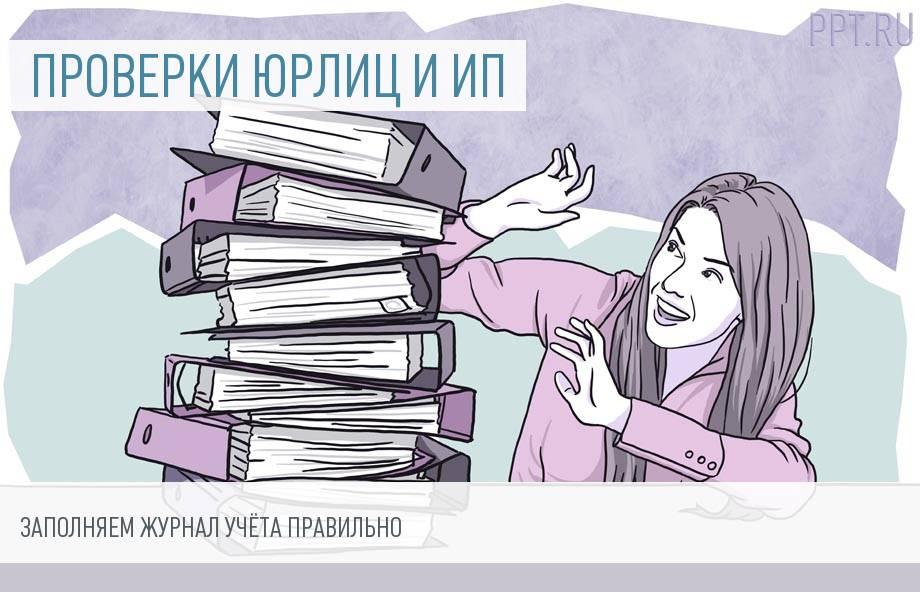 Образец заполнения журнала учёта проверок юридического лица