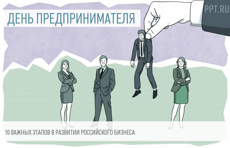 10 вех на пути российского предпринимателя: от клетчатых сумок к ритейлу