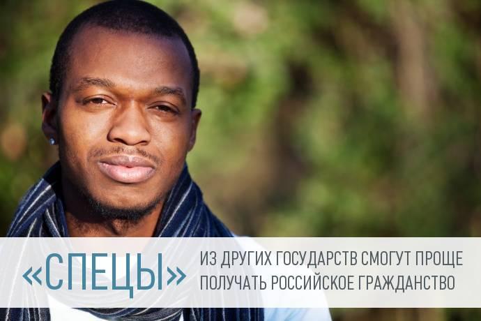 Квалифицированные иностранные специалисты теперь смогут проще и быстрее стать гражданами РФ