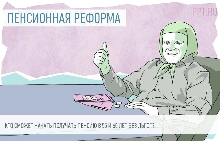 Как получить пенсию в 55 лет — вопреки повышению пенсионного возраста