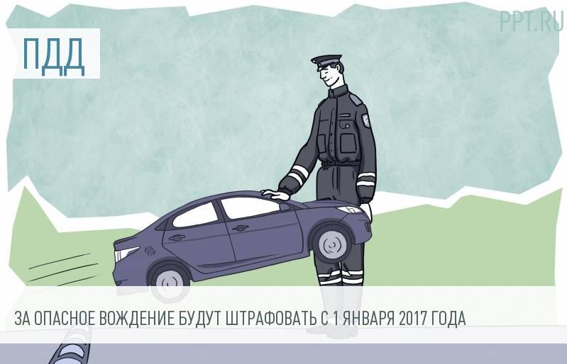 Депутаты рассмотрят штрафы за опасное вождение