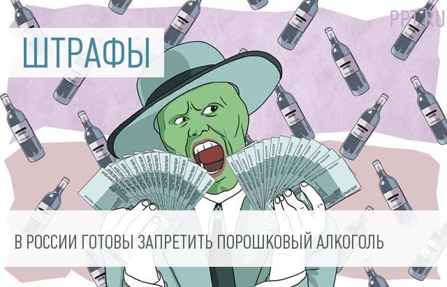 За оборот «сухого алкоголя» грозит штраф в полмиллиона рублей