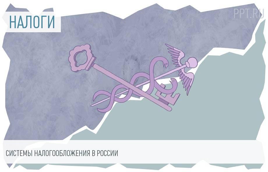 Системы налогообложения России в 2020 году