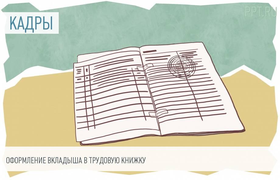 Как правильно оформить вкладыш в трудовую книжку