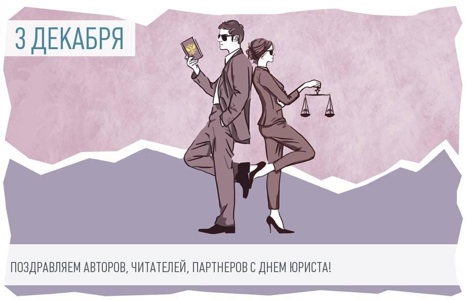 Смешные картинки день юриста