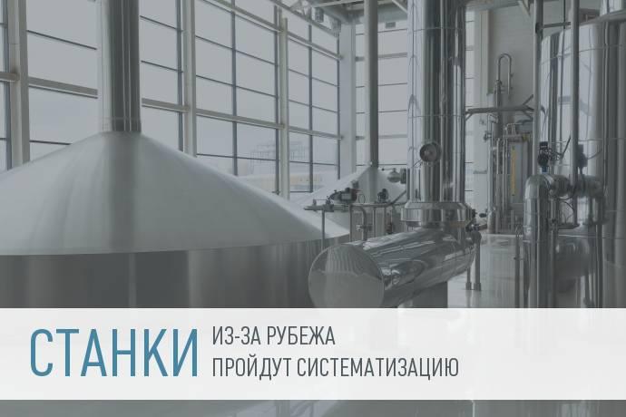 Кабмин определил список уникального импортного оборудования