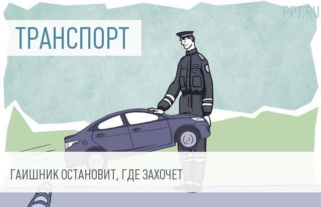 Сотрудникам ДПС разрешили останавливать машины на любом участке дороги