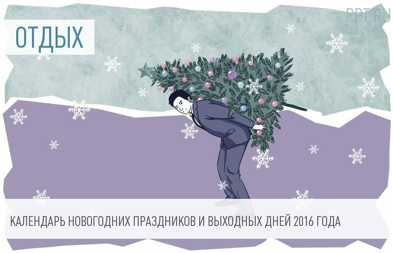 Новогодние и праздничные дни 2016 года