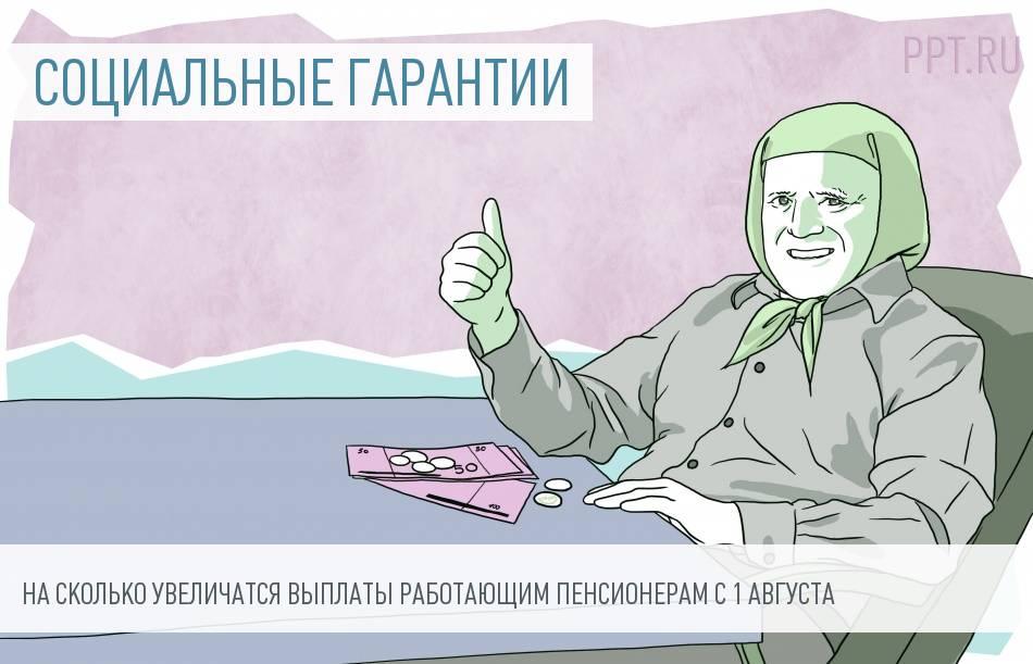 Повышение пенсии с 1 августа работающим пенсионерам