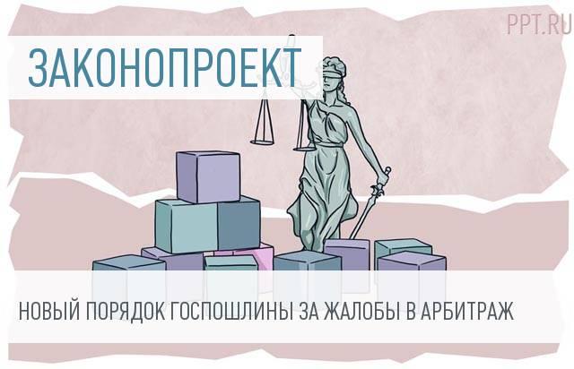 Президент утвердил новый порядок уплаты госпошлины за рассмотрение жалоб арбитражными судами