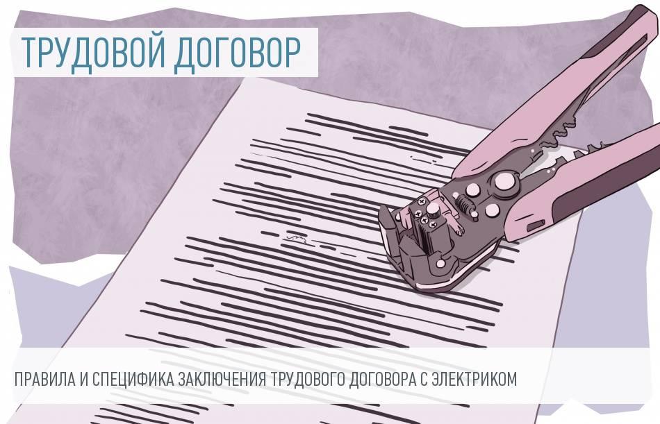 Образец трудового договора с электриком тсж