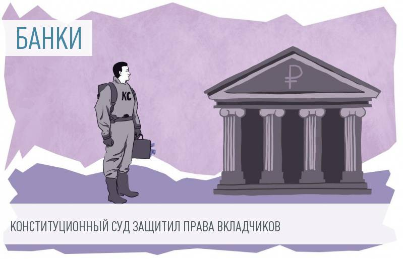 Конституционный суд РФ возложил все риски по договорам о вкладах граждан на банки