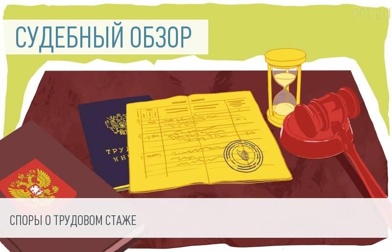 Судебная практика об установлении и подтверждении трудового стажа