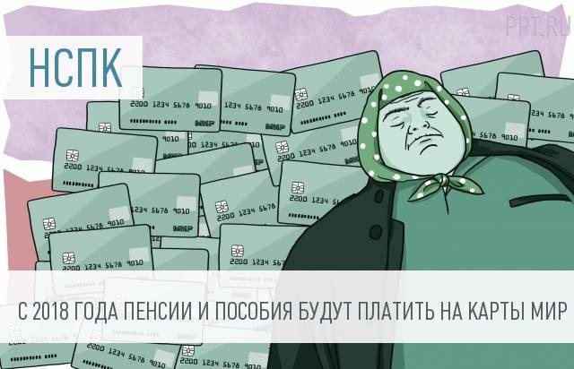 """Банкиры и ФАС против перевода бюджетных выплат на национальные карты """"МИР"""""""