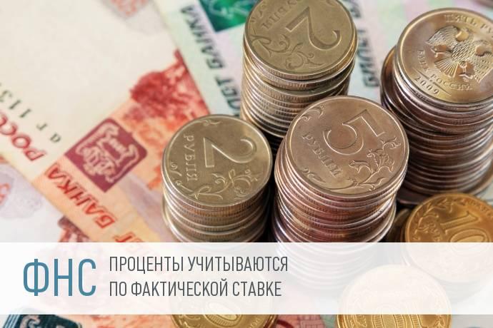 ФНС: проценты по долгам учитываются по фактической ставке