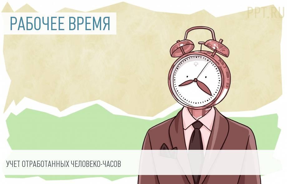 Учет рабочего времени: как правильно посчитать человеко-часы