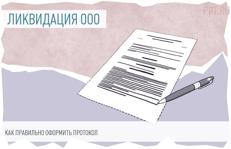 Образец протокола о ликвидации ООО