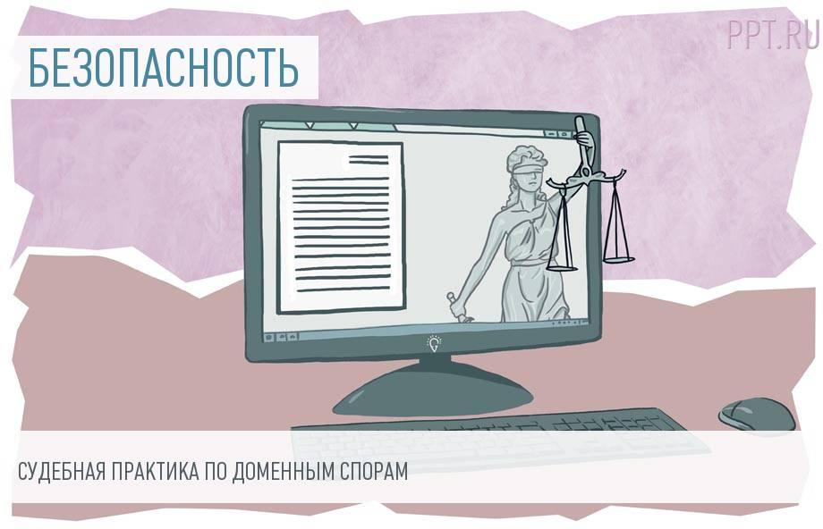 Юридический аспект владения доменом: подводные камни для бизнеса