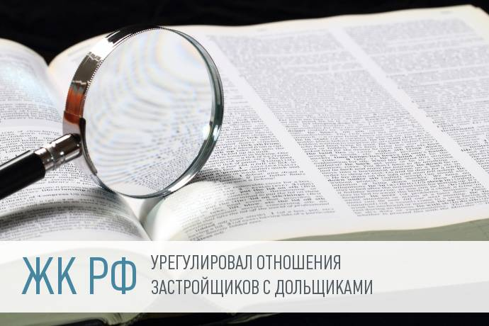 Изменения в Жилищном кодексе РФ