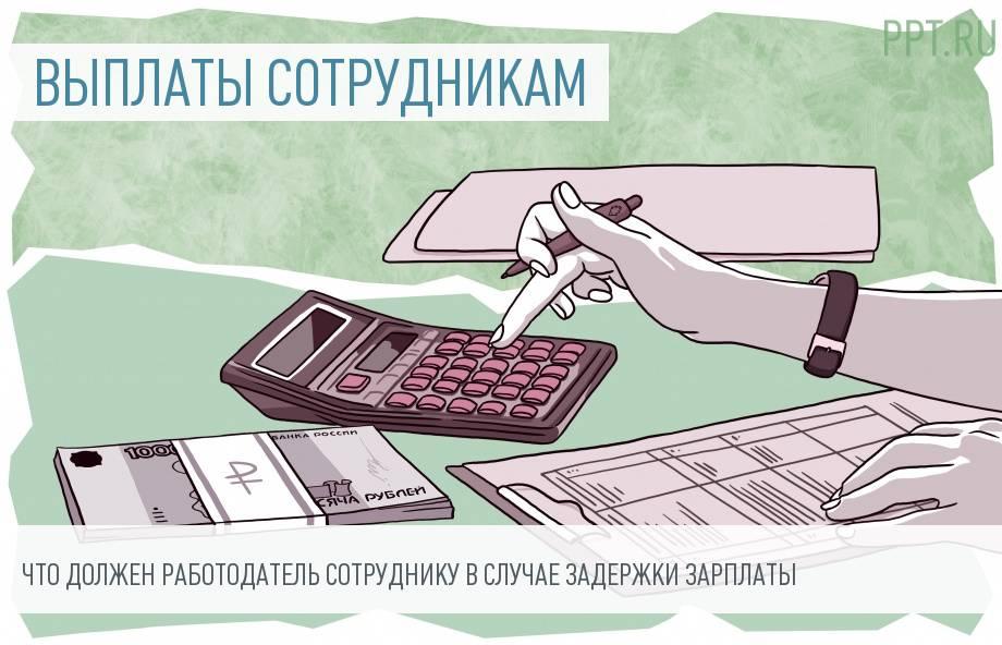Облагается ли ндфл компенсация за задержку зарплаты документы для кредита в сбербанке купить