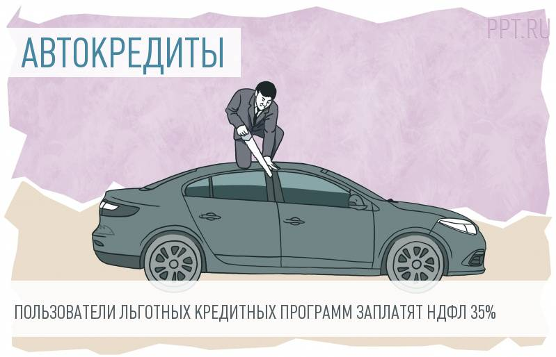 На льготные автокредиты начислят НДФЛ