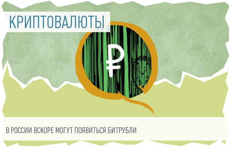 Первую официальную российскую криптовалюту могут ввести уже в 2016 году